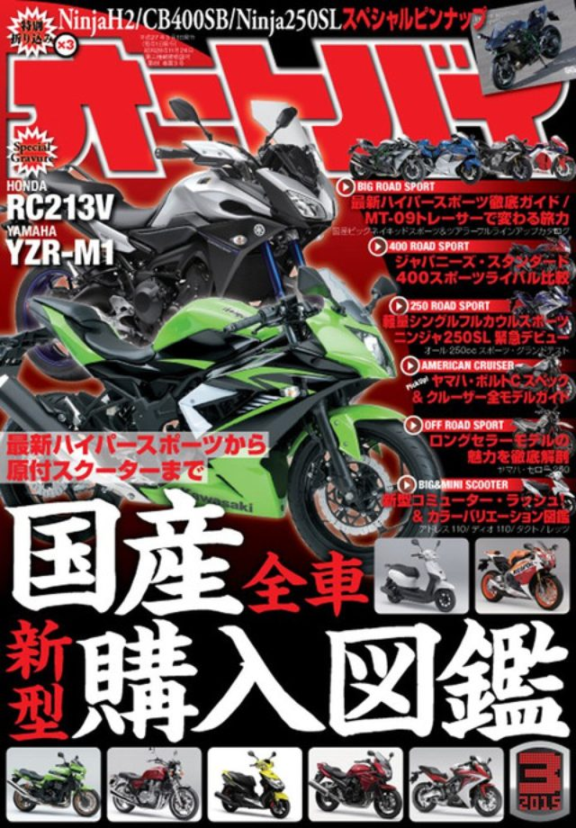 画像: 気になるモデルを全網羅! オートバイ3月号発売中です!