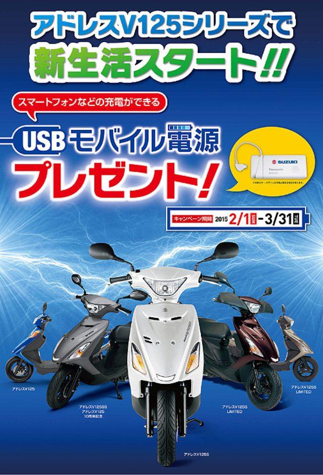 画像: 【スズキ】アドレスV125シリーズ モバイル電源プレゼントキャンペーン