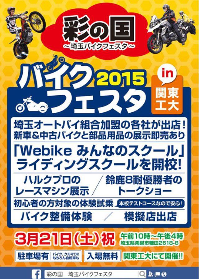 画像: 彩の国 埼玉バイクフェスタ3/21開催
