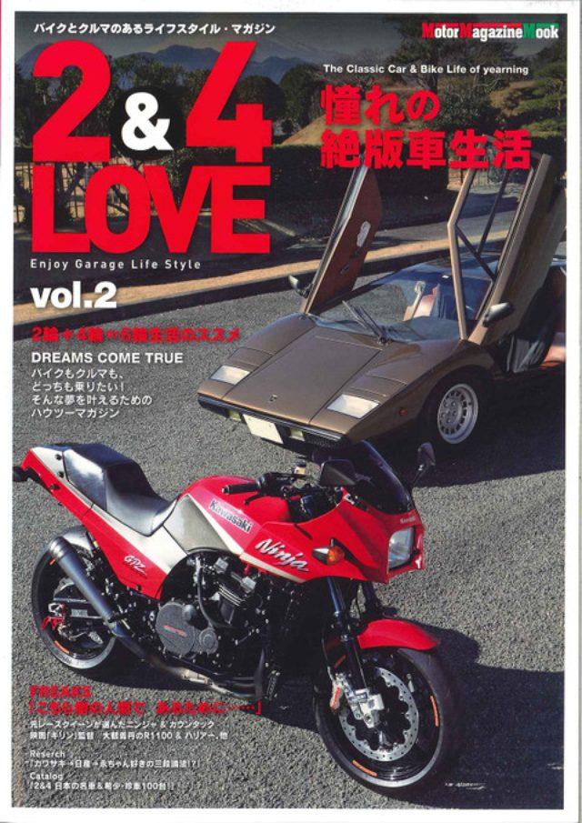 画像: 憧れの絶版車生活! 「24 LOVE」の 第2弾が発売中!