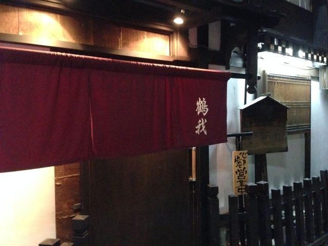 画像1: 会津若松でのツーメシなら名物の馬料理を堪能しよう「鶴我会津本店」