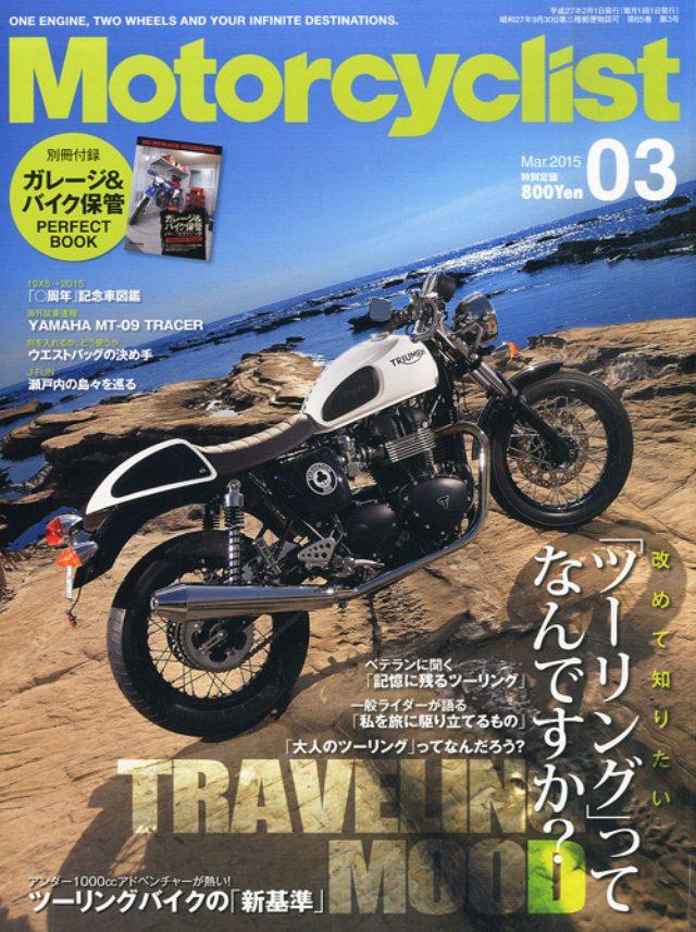 画像: 『モーターサイクリスト』3月号(2015年1月31日)
