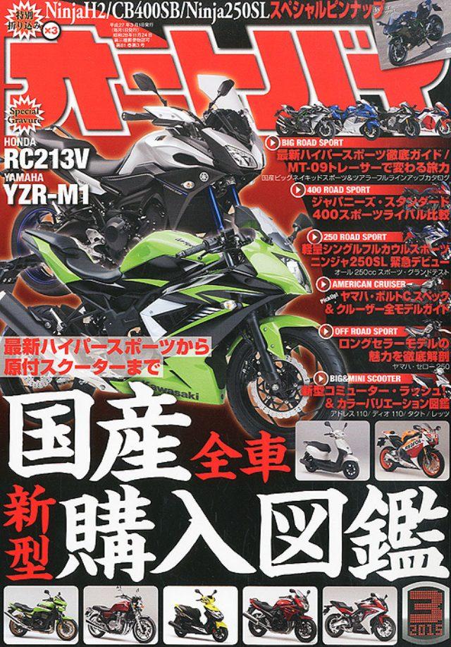 画像: 『オートバイ』2015年3号(1月31日)