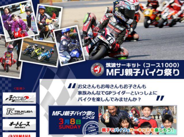 画像: 筑波サーキット、未就学児~小学生対象のバイク体験イベントを開催...3月8日