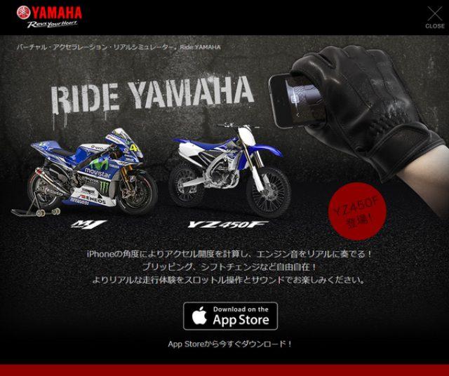 画像: ヤマハ、エンジン音を奏でるiPhoneアプリを改良...MotoGPマシン「YZR-M1」も収録