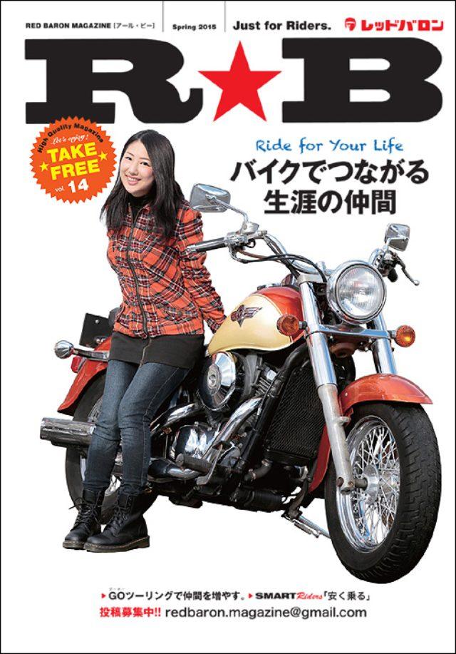 画像: レッドバロン発のフリーマガジン最新号3/1配布