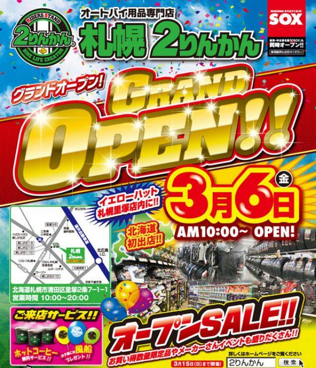 画像: バイク用品専門店「札幌 2りんかん」、3月6日オープン...道内初出店