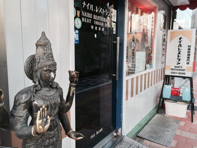 画像1: バイク乗りの強い味方:寒空には強烈に辛いインドカレー@銀座ナイルレストラン