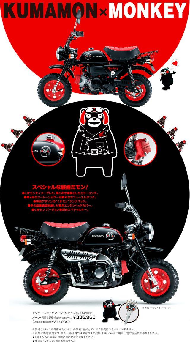 画像: 【HONDA】超キュート!くまモンバイク「MONKEY」 - LAWRENCE(ロレンス) - Motorcycle x Cars + α = Your Life.