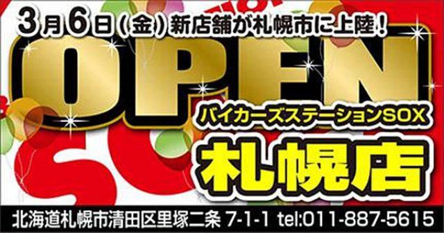 画像: バイカーズ ステーション SOX、道内初出店となる札幌店を3月6日オープン