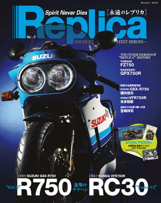 画像: 『Replica[永遠のレプリカ]』Vol.4(2015年3月1日)