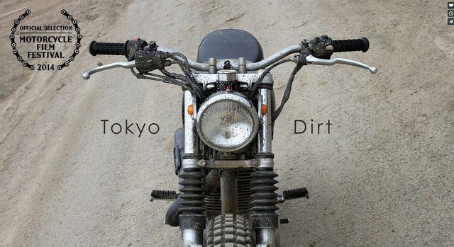 画像: 新しいカスタムスタイルと、バイクライフを届けてくれるショートムービー「Tokyo Dirt」 - LAWRENCE(ロレンス) - Motorcycle x Cars + α = Your Life.