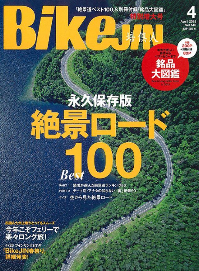 画像: 『培倶人(バイクジン)』Vol.146(2015年3月1日)