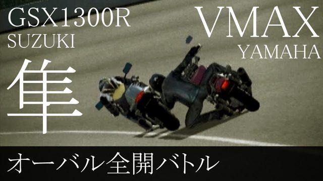 画像: なんかあり得ない対決〜 ヤマハ VMAX vs スズキ GSX1300R 隼