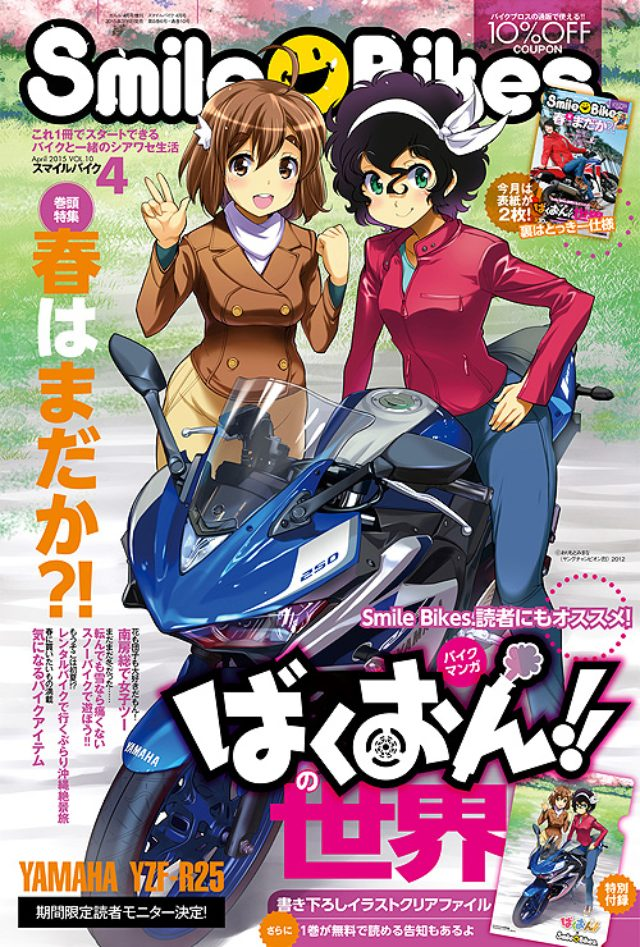 画像: 『スマイルバイク』Vol.10(2015年3月6日)