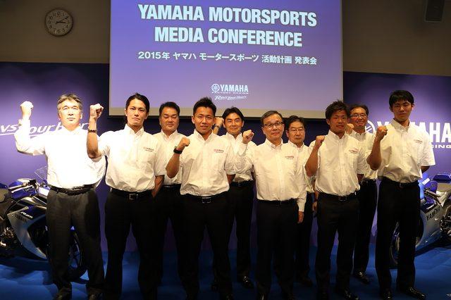 画像: 「2015年ヤマハモータースポーツ活動計画」発表会