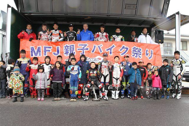 画像: 2015「MFJ親子バイク祭り in つくば」