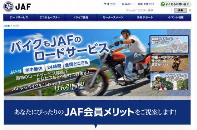画像: 【大阪モーターサイクルショー15】JAF、バイク救援や会員証アプリを紹介