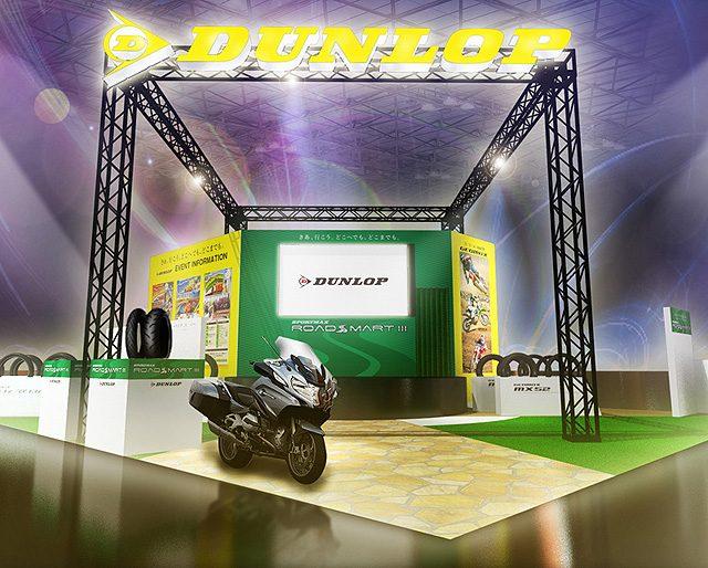 画像: 【ダンロップ】第42回 東京モーターサイクルショーへ出展