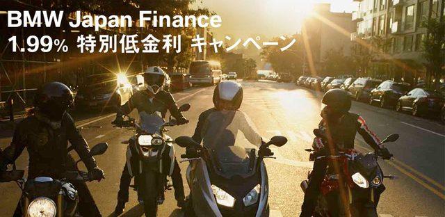 画像: BMW Motorrad Japanの特別低金利キャンペーンがもうすぐ終了!