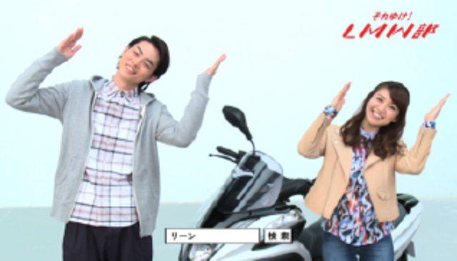 """画像: [ニュースリリース]「リーン!」が合言葉。LMW(リーニング・マルチ・ホイール)の「TRICITY MW125」新TVCMがスタート ~大島優子さんが部長に就任""""LMW部""""発足~"""