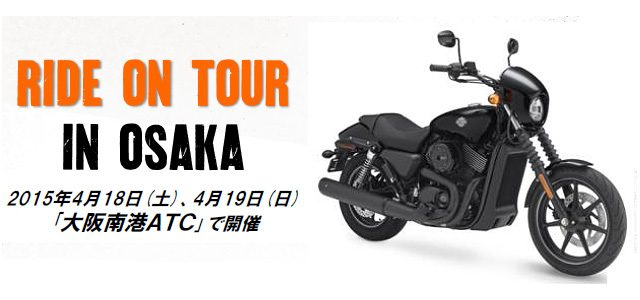 画像: 【ハーレー】展示試乗会を大阪ATCで4/18・19開催
