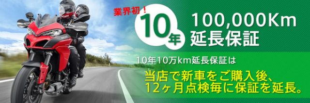 画像: キズキ、首都圏ドゥカティディーラー3店舗で「10年10万km延長保証制度」を開始