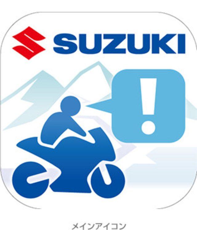 画像: 【リリース情報】スズキ、二輪車ユーザーのコミュニケーションをサポートする「ツーリングメッセンジャー」を開発東京モーターサイクルショーに参考出品