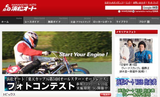 画像: 4月25日~29日、浜松オートレース フォトコンテスト開催...大賞は賞金5万円