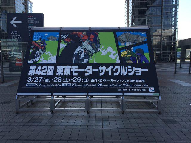 画像: 【バイク無知ガール】東京モーターサイクルショーにきております!