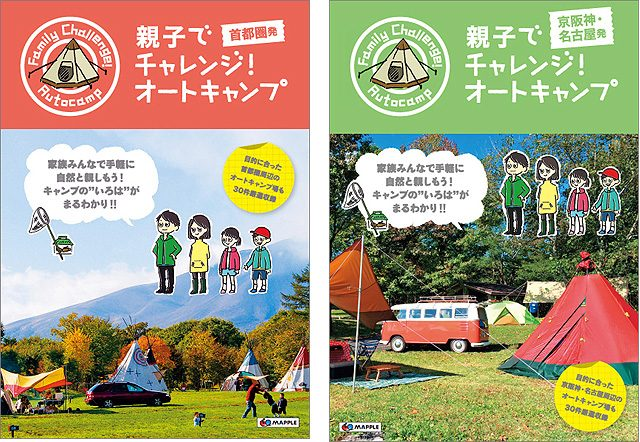 画像: 昭文社からキャンプ初心者向けガイドブックが4/6発売
