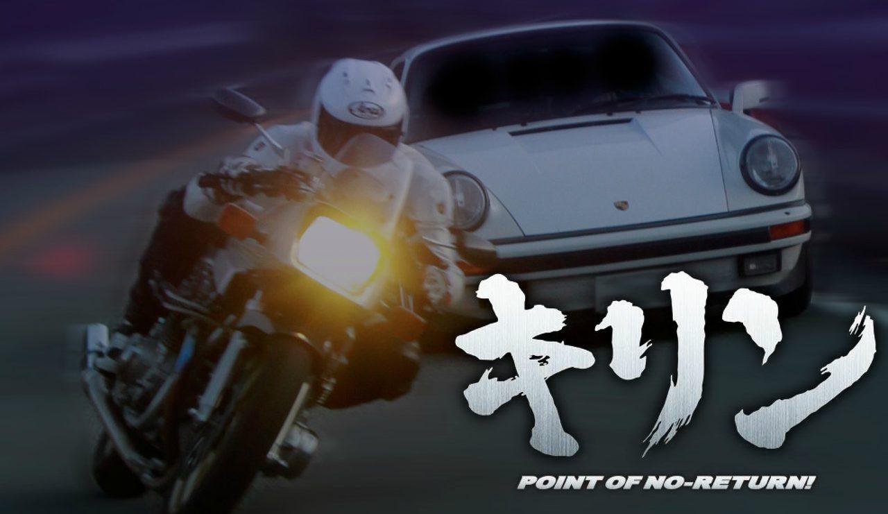 画像: 映画『キリン POINT OF NO-RETURN』より www.kirin-movie.com