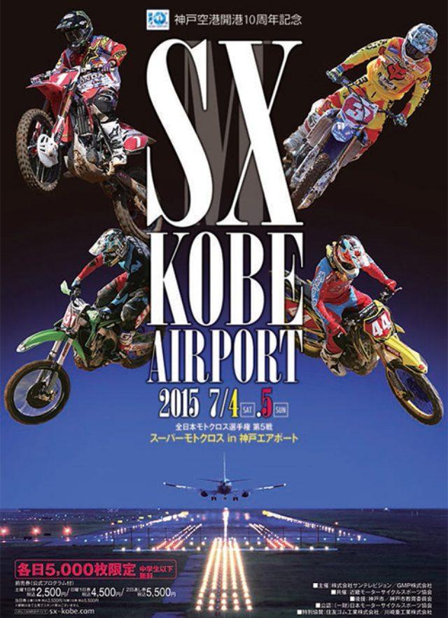 画像: 全日本モトクロス第5戦が神戸空港の特設会場に決定
