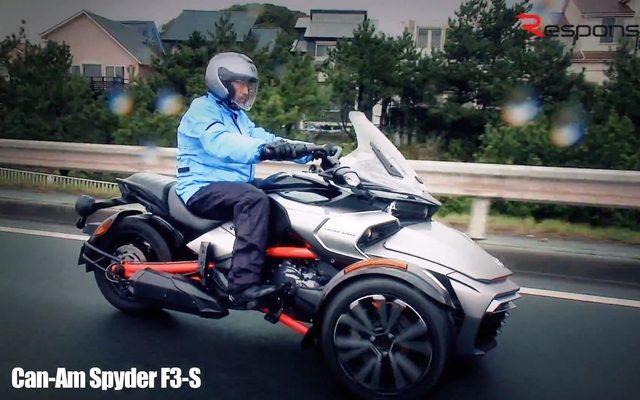 画像: 【Can-am スパイダー F3-S 動画試乗】バイクの興奮をクルマの安心感で楽しめる新しい乗り物...佐川健太郎