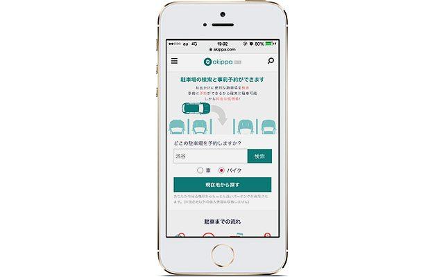 画像: 予約駐車場アプリがバイク駐車場の検索にも対応