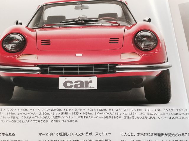 画像: SUPERCAR COMPETE FILE Vol.03 より www.amazon.co.jp