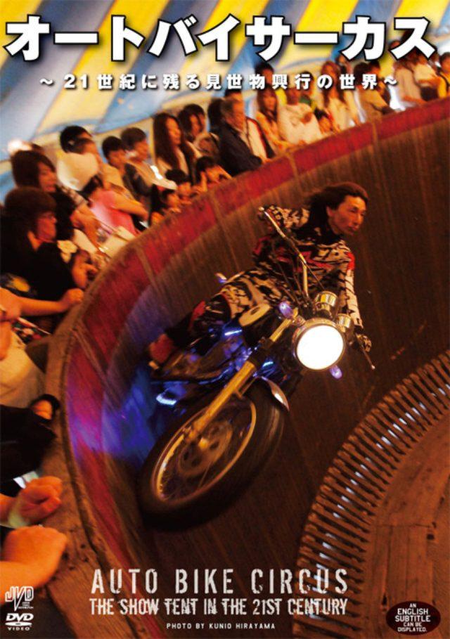 画像: なんと! オートバイサーカスのDVDが発売されているんdeath!! 必見death!!(←しつこい) www.jvd.ne.jp