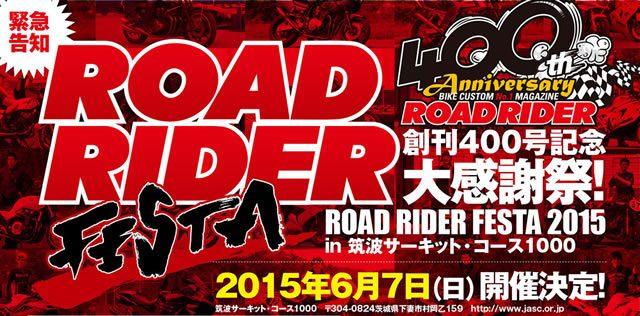 画像: 今年はメモリアルイベント!「ROAD RIDER FESTA 2015」を6/17に開催
