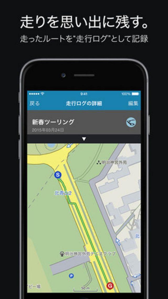 画像: ナビタイム、バイク向けナビアプリ ツーリングサポーター iOS版の提供を開始