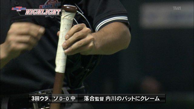画像: 2011年、ソフトバンクと中日の日本シリーズ第2戦。グリップ形状が同心円形状でないことが、クレームの内容だったと記憶してます。 livedoor.blogimg.jp