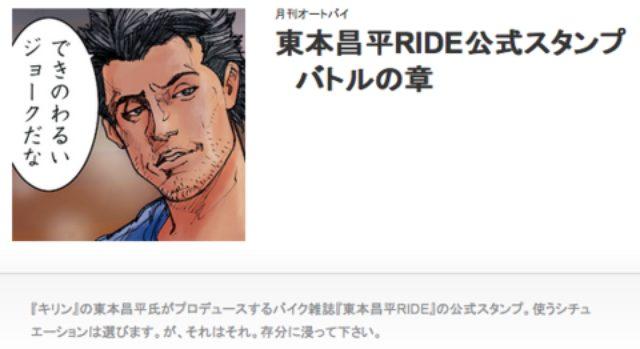 画像: 「東本昌平RIDE」のLINE用公式スタンプが発売!