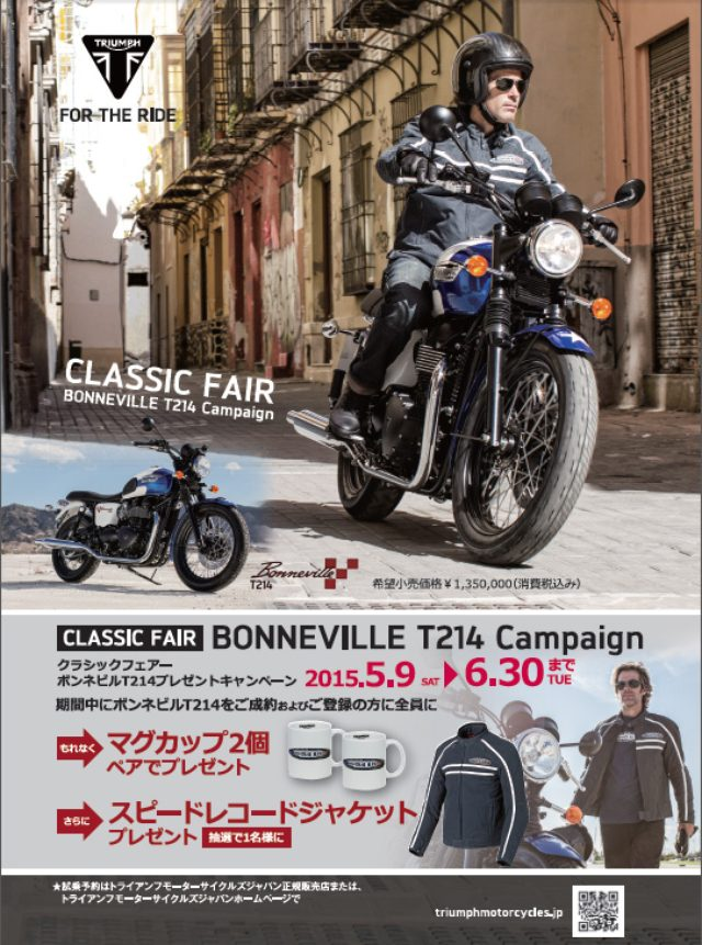 画像: 【トライアンフ】ボンネビルT214購入キャンペーン