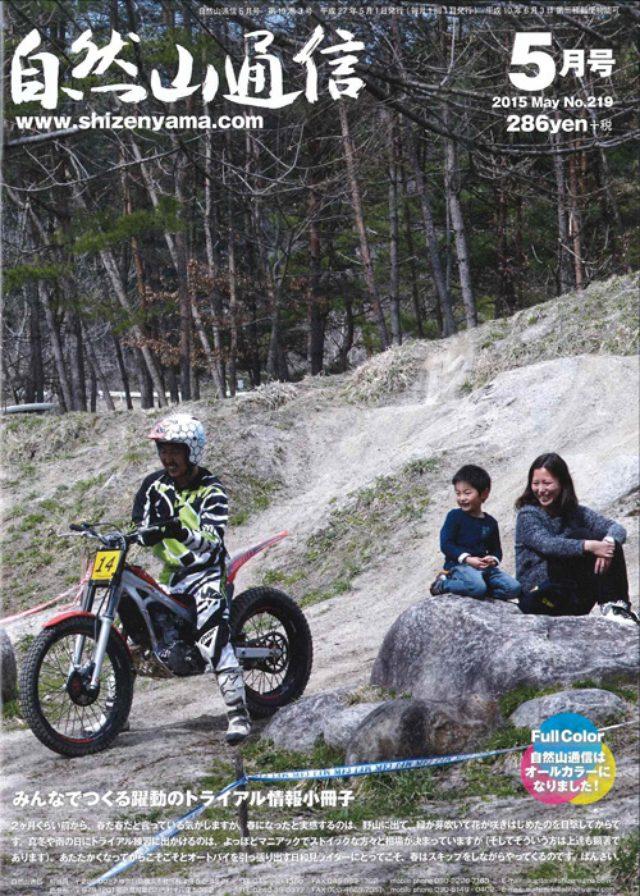 画像: 『自然山通信』2015年5月号(2015年5月1日)