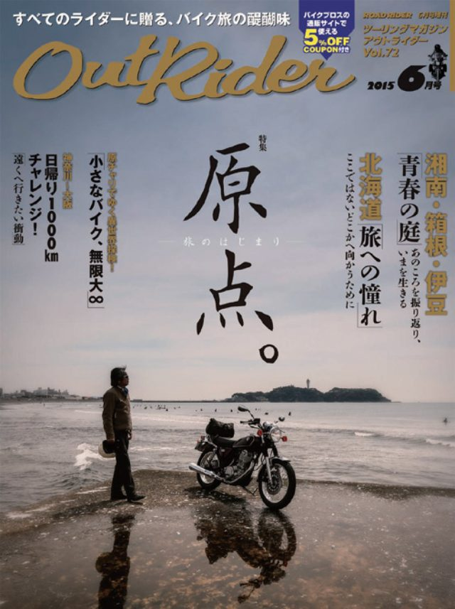 Out Rider』Vol.72(2015年5月11...