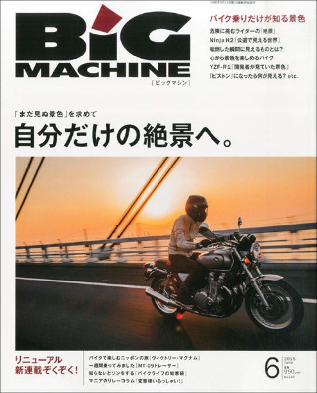 画像: 『BiG MACHINE』6月号(2015年5月15日)
