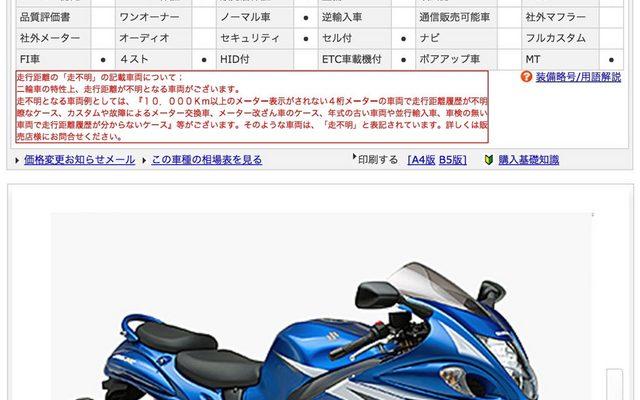 画像: GooBike.com、車台番号の一部表示を開始...バイク情報サイト初