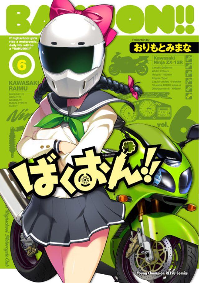 画像: 『ばくおん!!』第6巻(2015年5月20日)