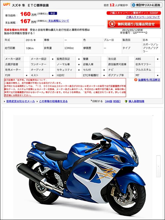 画像: グーバイクが中古バイク情報に車体番号の一部を表示