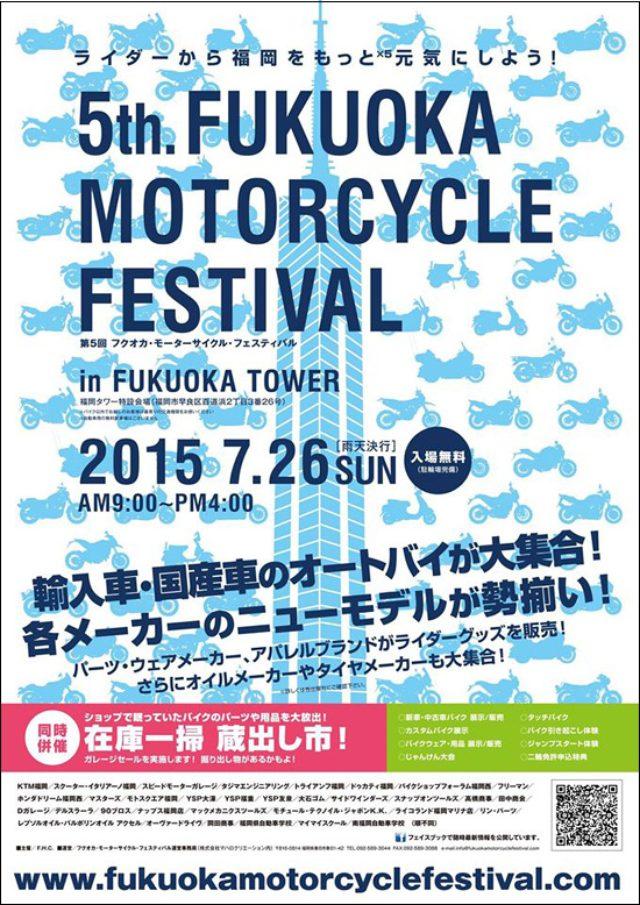 画像: フクオカ・モーターサイクル・フェスティバル7/26開催