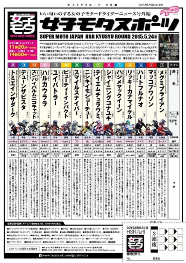 画像: 入場無料! 5月24日にHSR九州で「女子モタ」開催!